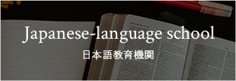 日本語教育機関