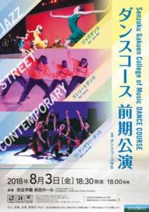 ダンスコース前期公演